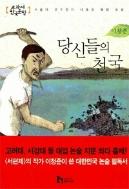 당신들의 천국 (2008년 초판3쇄)