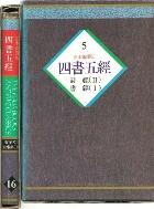정본신역판 - 사서오경 - 전 16 권
