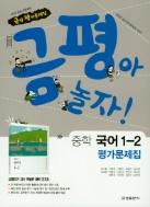 금성 평가문제집 중학 국어1-2 (류수열) (금평아 놀자) / 2015 개정 교육과정