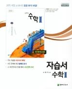 천재교육 자습서 고등 수학2 (류희찬) (평가문제집 겸용) / 2015 개정 교육과정