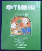계간 미술 (30) 1984년   여름호  /사진의 제품 /상현서림  ☞ 서고위치:km 4  *[구매하시면 품절로 표기됩니다]