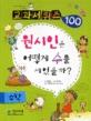 교과서 퀴즈 100 수학 - 원시인은 어떻게 수를 세었을까?