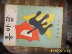 동아중학교 / 동아탑 제7호 1966년.1월 -꼭 설명란참조