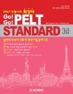 Go! Go! PELT standard 3급 - 실전모의고사 3회, 최신 98회 기출문제 [CD 2장 있음]