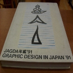 JAGDA 연감'91: Graphic Design in Japan '91