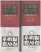 우리말 큰사전 1.2권 케이스포함세트