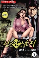 강안남자 2부1-10권/ 3부1-10권