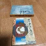 영부와 기문둔갑장신술 /초판본/정가14500원/책보수함/실사진첨부/9