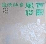 만청사회 풍속백도 (晩淸社회 風俗百圖)