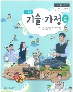 중학교 기술가정 2 교과서 천재/2015개정/새책수준