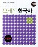 오태진 한국사 (2013 경찰 7,9급 법원직 공무원)