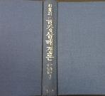 원효의 금강삼매경론 /겉재킷 無  /사진의 제품   /상현서림 /☞ 서고위치 :Gi 2  *[구매하시면 품절로 표기됩니다]