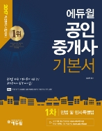 민법 및 민사특별법(공인중개사 1차 기본서)(2017)(에듀윌)