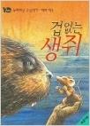 겁없는 생쥐 - 강자들에 맞선 약자들의 용기와 사랑의 힘을 한껏 맛볼 수 있는 책 (초판 4쇄)