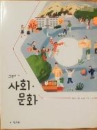 고등학교 사회문화 교과서 (비상교육-신형민)-2018개정