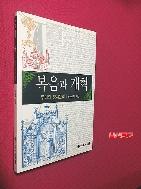 복음과 개혁: 루터의 정치윤리 //164-4