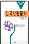 한국단편문학 - 한국 근대 작가들의 대표작품을 중심으로 작품과 작품해설을 엮은 책 초판1쇄