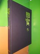 국보(國寶) 5 - 공예(1992년초판)