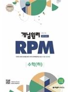 개념원리 RPM 문제기본서 고등수학 수학 (하) (2018년)