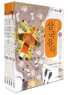 어린이 삼국유사 세트 (전5권) - 처음 읽는 우리 역사 시리즈 (2012년)