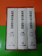 지적재산권 민사 형사 판례집(1질 3권)