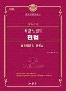 2022 박효근의 최강 법원직 민법 1 : 민법총칙.물권법