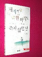 돼지가 한 마리도 죽지않던 날 //161-7
