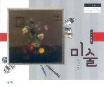 고등학교 미술 교과서 (비상교육-현영호)