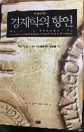 경제학의 향연 -2008년 초판8쇄