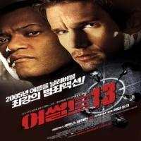 어썰트13[D.S/dts/1disc]