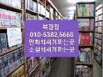 고쟁이1-4완/603***북광장