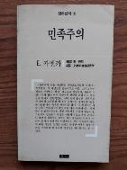 민족주의(청하신서 14)