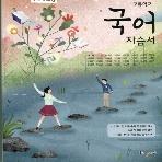 2021 해냄에듀 고등학교 국어 자습서/정민 교과서편 1학년 고1