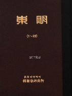 새책. 동명 東明 전2책 (1호~40호)