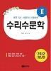 수루수문학-2012최신판-최상급.