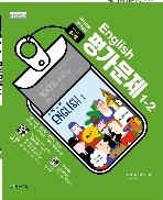 천재 중학교 영어 평가문제 1-2 정사열외 (2015개정 새교육과정)