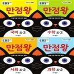 EBS 만점왕 초등 4-2 세트(2017) : [전4권]