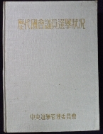 역대 국회의원선거상황 [1967]   /사진의 제품   ☞ 서고위치:kj 1  *[구매하시면 품절로 표기 됩니다]