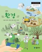 고등학교 환경 (2015개정교육과정) (교과서)