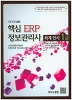 핵심 ERP 정보관리사 회계 인사 1급
