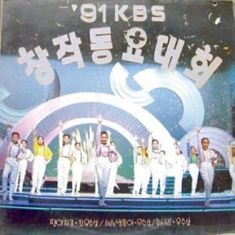 [LP] 91 KBS 창작동요대회: 팽이치기 / 비누방울아
