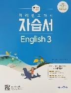 미래앤 중학교 영어 3 자습서 최연희외 15개정 2020