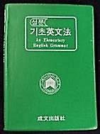 성문 기초영문법 /(작은책)