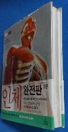 인체 완전판 / 사진의 제품   :☞ 서고위치:KB 1 * [구매하시면 품절로 표기됩니다]