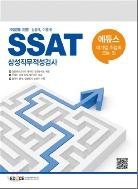 SSAT 삼성직무적성검사 (계열공통)