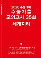 2020 수능대비 수능기출 모의고사 세계지리 35회 (마더텅)