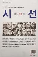 시선 2015 여름 통권 50호