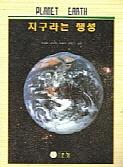지구라는 행성