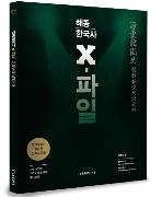 해동한국사 X-파일 실전동형모의고사(2017)