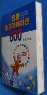 프로 레크리에이션 600(증보판) /사진의 제품    ☞ 서고위치:MC 7 * [구매하시면 품절로 표기됩니다]